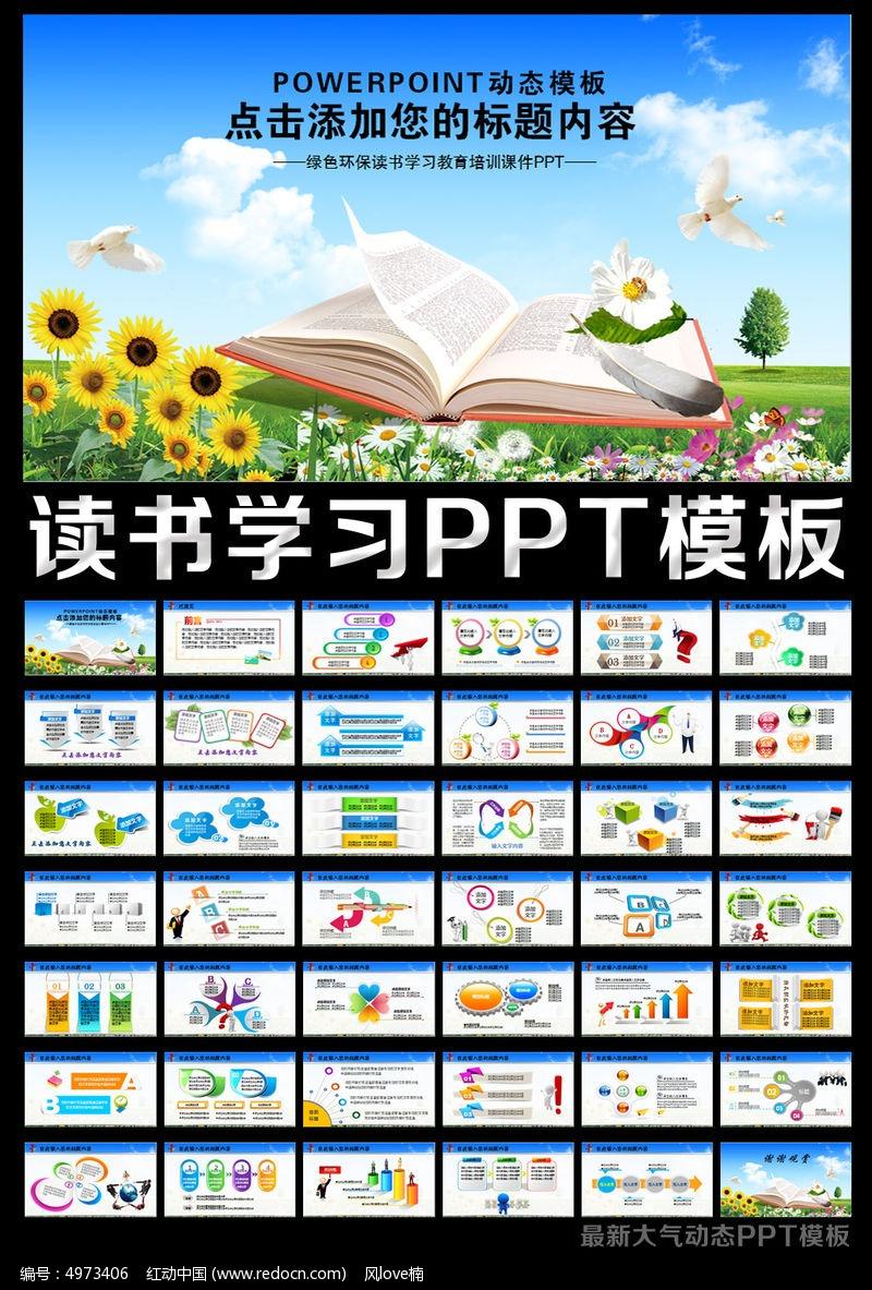 图书读书学习学校教育培训工作PPT模板