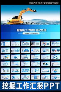 挖掘机工业生产城市建设蓝色大气PPT pptx