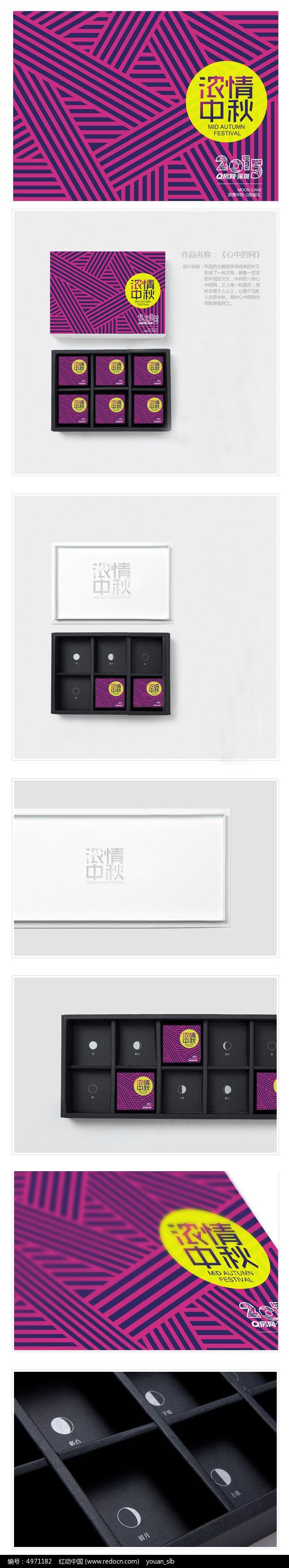 现代感月饼包装设计psd分层图片