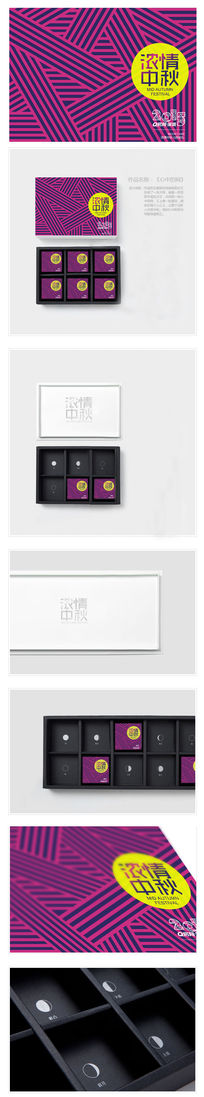 现代感月饼包装设计psd分层