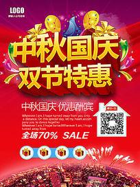 中秋国庆双节特惠促销海报