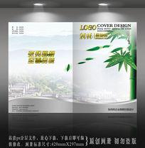 竹叶水滴封面设计