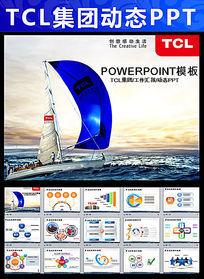 TCL集团企业文化会议总结动态ppt模板