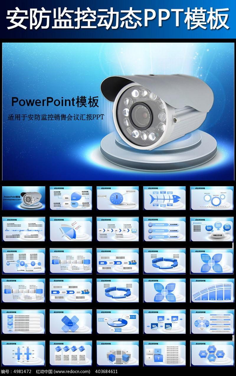 安防监控动态PPT模板pptx素材下载 编号4981472 红动网
