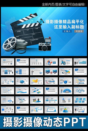 创意摄影摄像影视传媒电影ppt动态模板 pptx