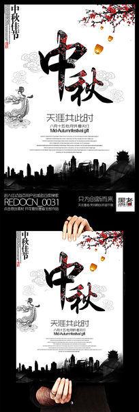 创意水墨传统中秋海报设计