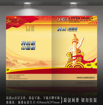 大红色中国梦封面设计