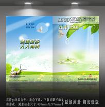 低碳生活封面设计ps源文件