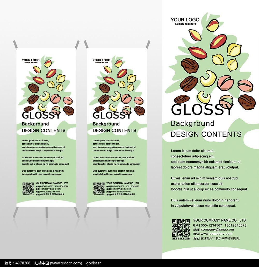 干果類 零食 x展架 背景 psd 模板 海報設計 宣傳