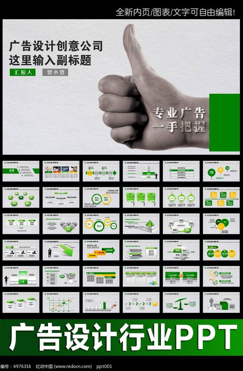 广告公司活动宣传介绍ppt模板