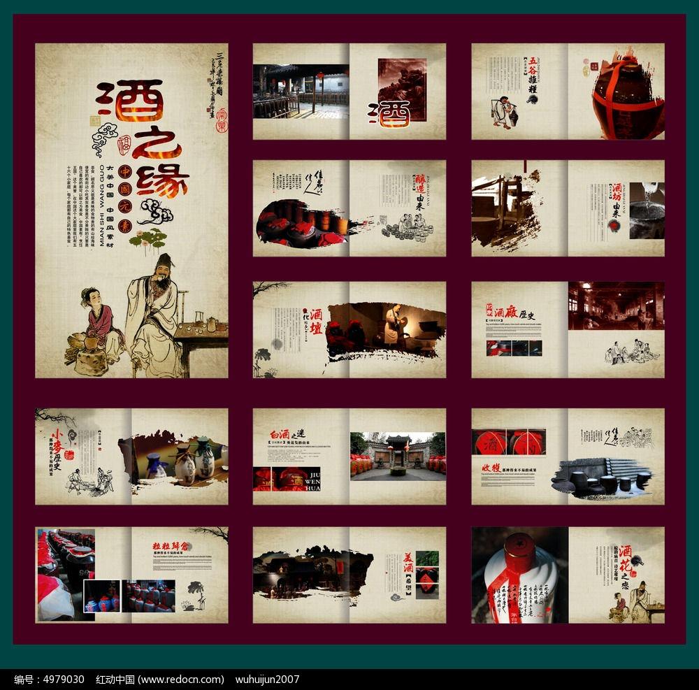 古典酒文化画册设计图片