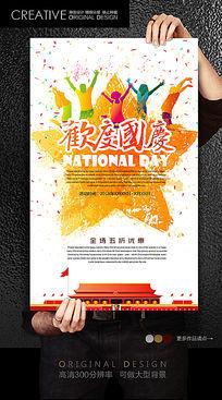 国庆网店宣传海报图片 国庆网店宣传海报设计素材 红动网