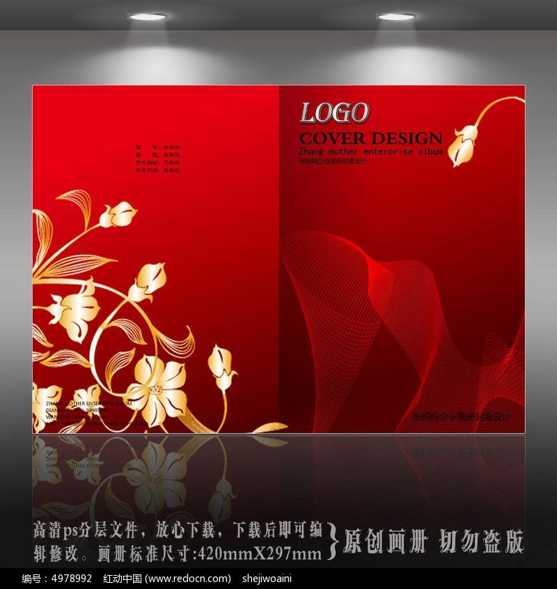 红色唯美艺术鲜花封面设计