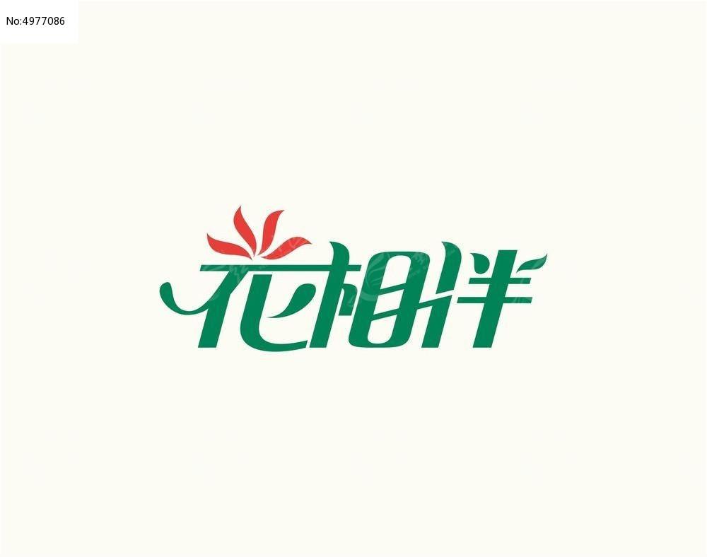 花相伴 字体logo设计 创意字体 唯美字体图片