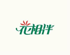 花相伴 字体logo设计 创意字体 唯美字体 CDR