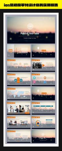 ios風格扁平化設計商務實用報告PPT模板