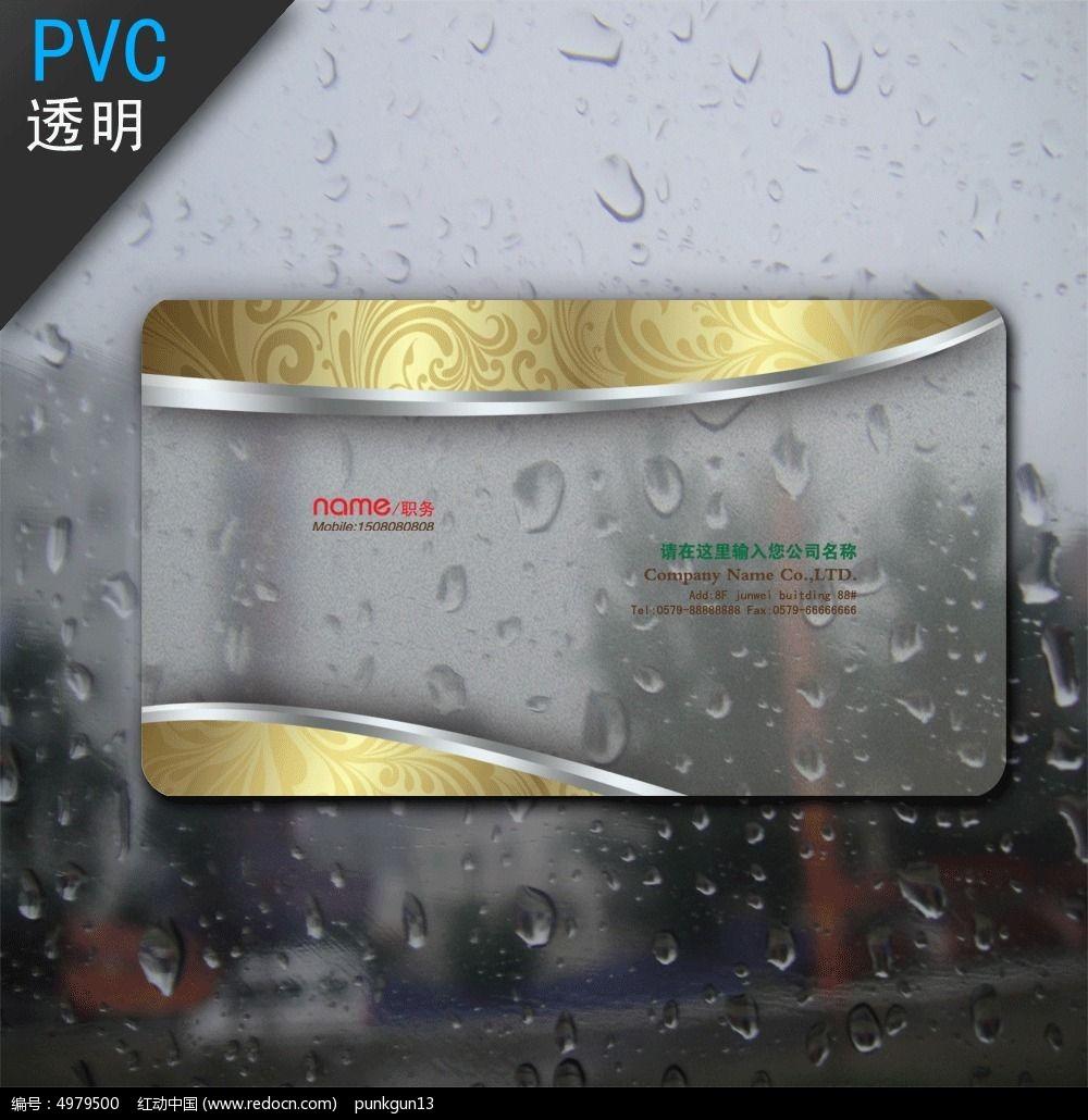 金色欧式花纹pvc透明名片模板
