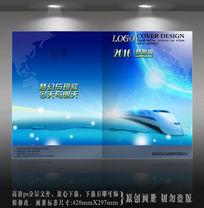 科技画册封面设计模板