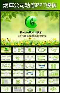 绿色背景中国烟草局烟草公司动态ppt模板