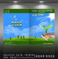 绿色低碳环保封面 设计