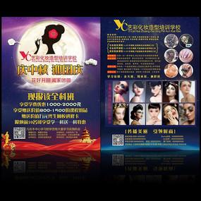美容化妆学校中秋国庆宣传单设计