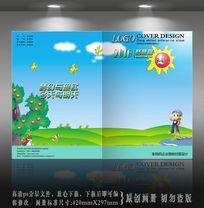 梦幻天空儿童画册封面设计