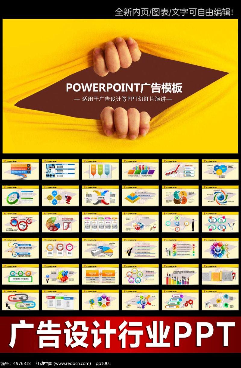 平面设计广告设计公司简介ppt模板图片