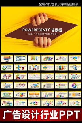 平面设计广告设计公司简介PPT模板