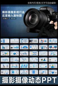 摄影摄像影视传媒电影ppt动态模板