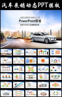 时尚汽车行业PPT模板