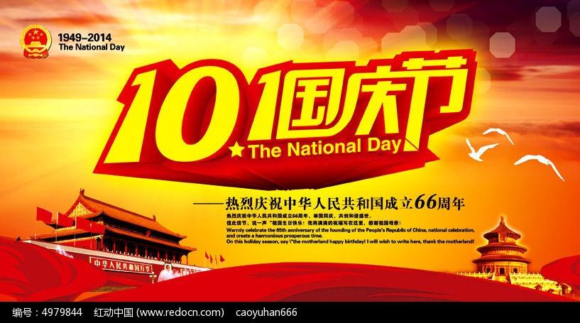 十一国庆节_十一国庆节宣传海报设计
