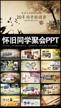 同学聚会大学毕业20年聚会PPT模板