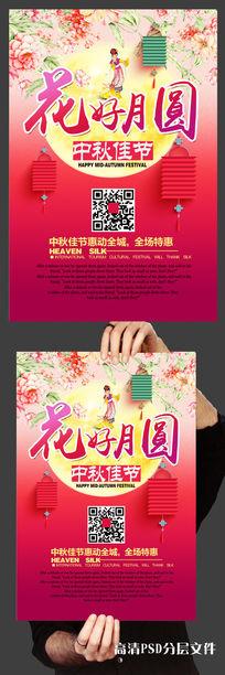 唯美浪漫花好月圆中秋节宣传海报