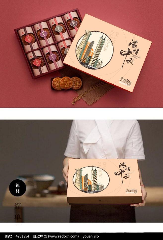 现代感深圳地标性月饼包装设计PSD分层可印刷图片