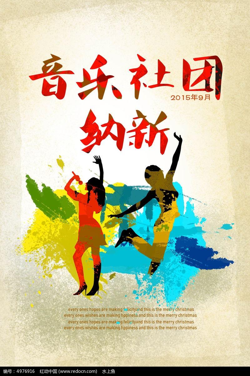 水彩墨音乐社团纳新海报设计psd素材下载_海报设计图片