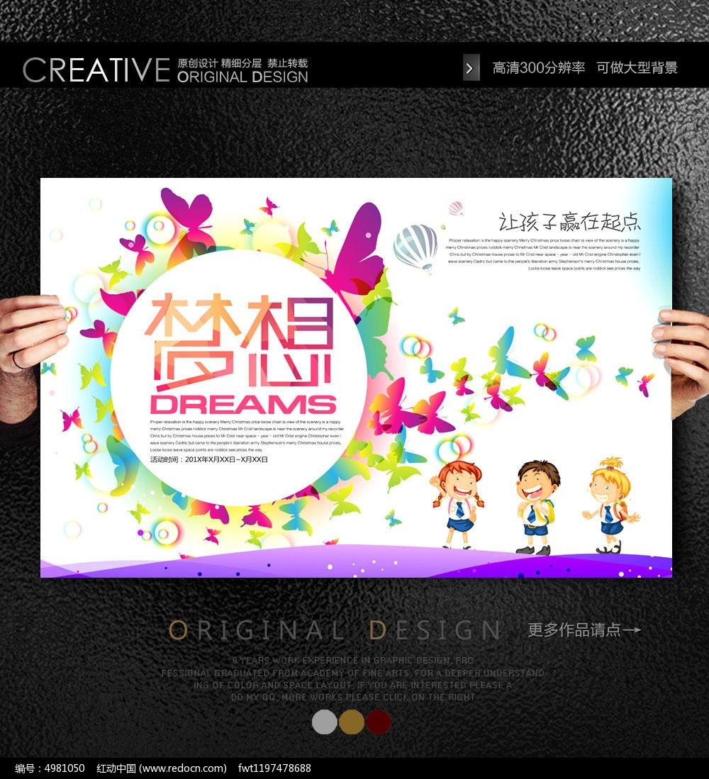 幼儿园创意招生海报设计