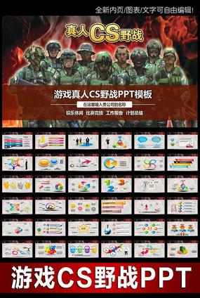 游戏CS野战训练户外拓展训练军队PPT