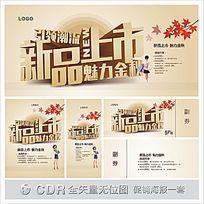 整套新品上市促销海报设计