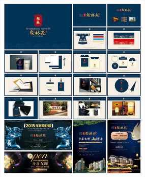 中国风格地产VI提案模板