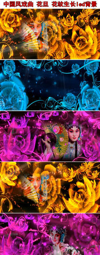 中国风戏曲花旦花纹生长粒子led背景视频