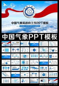 中国气象局年终总结计划PPT pptx