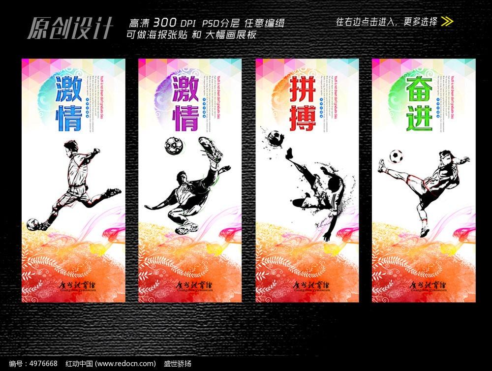 体育运动宣传图片_体育活动源文件_体育运动_DM宣传单_广告设