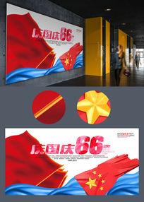66周年十一国庆节红旗绸带海报