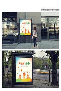 奔跑吧青春炫彩海报设计