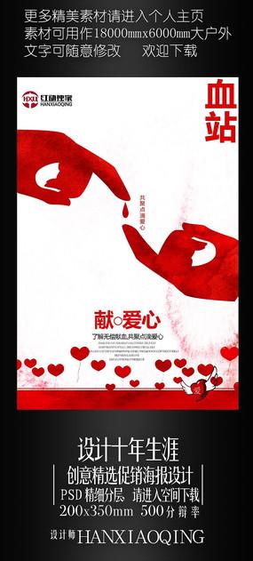 炫彩风血站献血爱心公益海报设计