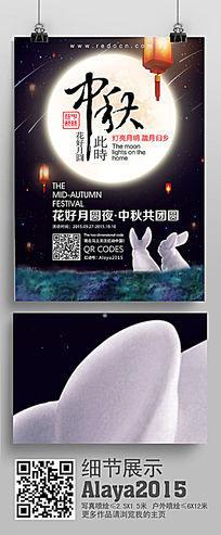 创意中秋佳节宣传海报模板