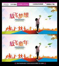 放飞梦想公益活动广告设计