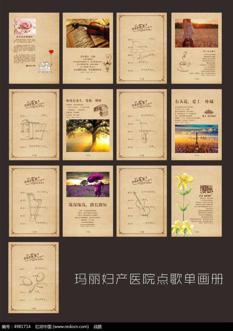原创设计稿 画册设计/书籍/菜谱 企业画册|宣传画册 妇产医院音乐画册