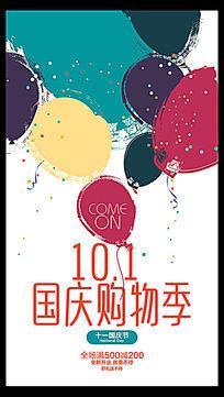 国庆购物季促销海报设计