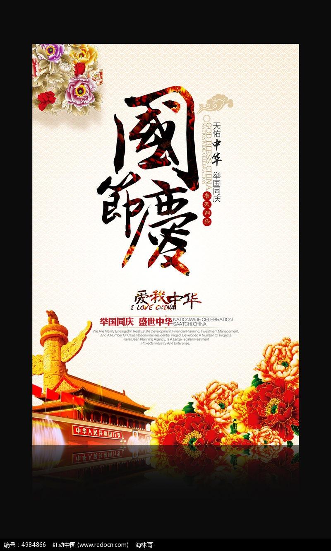 国庆节快乐活动海报设计图片